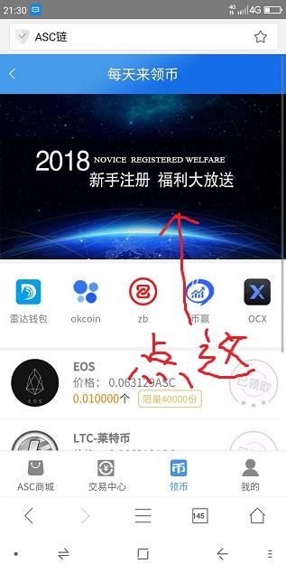 香港ASC广告链 注册送币产出后可交易 预计0撸100+
