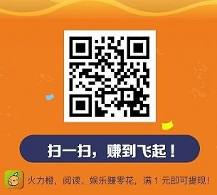 火力橙阅读看资讯赚钱的APP 出师礼包助力赚钱最高19.8元