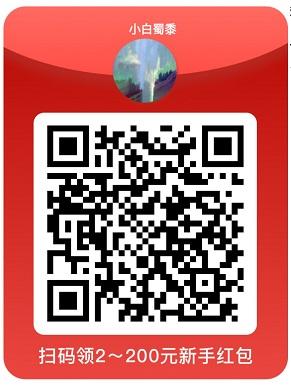 火锅浏览器浏览即可赚钱注册送2-200元 邀请还有大红包