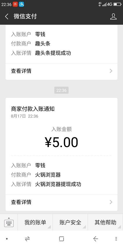 火锅浏览器浏览即可赚钱注册送2-200元 邀请还有大红包 阅读创富 第2张