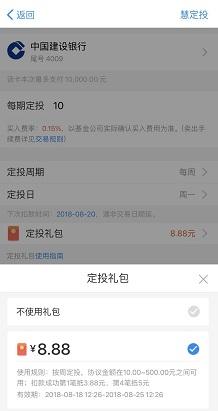 """支付宝""""818财富日""""红包可赚8.88元 支付宝免费红包领取大全 手机应用 第3张"""