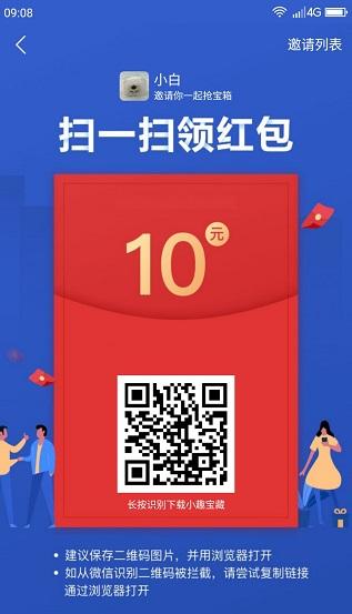 小趣宝藏App 千米红包+火牛视频模式能赚钱吗?