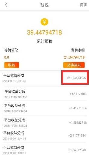 三言App火牛视频模式持有盐票每日分红 注册就送10盐票每天操作日赚几十