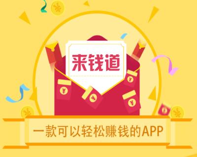 来钱道APP:手机免费做任务完成悬赏兼职就能赚钱