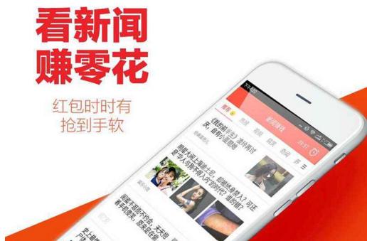 淘新闻一天能赚1000元是真的吗?淘新闻手机赚钱有图有真相!