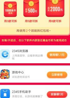 星球联盟app注册就送的5元 提现真的能到账吗多久到账? 手机赚钱 第3张