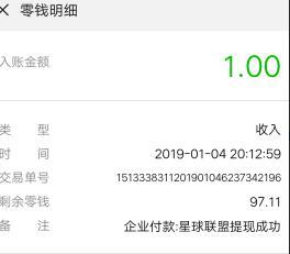 星球联盟app注册就送的5元 提现真的能到账吗多久到账?