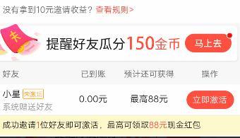 星球联盟app注册就送的5元 提现真的能到账吗多久到账? 手机赚钱 第4张