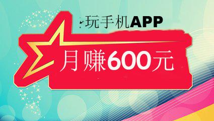要求不高,手机赚钱一个月能轻松赚600元的项目求推荐