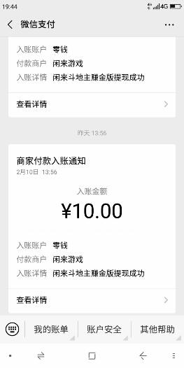 闲来斗地主赚金版手机玩游戏免费赚钱是真的吗?