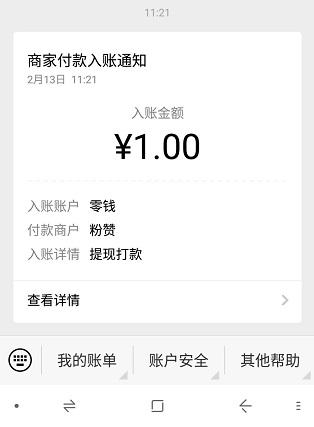 抖个赞 抖音快手做任务就能免费手机赚钱的平台 手机赚钱 第4张