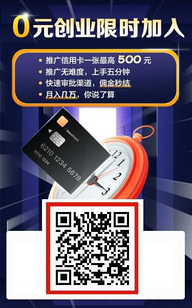 汇卡卡合伙人是骗局吗?推广办理信用卡赚钱是真的吗?
