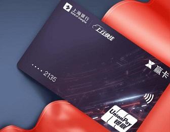 上海小赢卡是真的吗?必备电子信用卡额度6万下卡容易