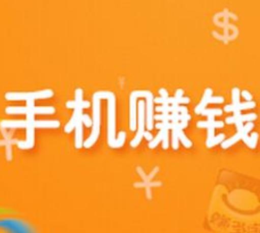 2019手机兼职软件推荐:一天简单赚几十元