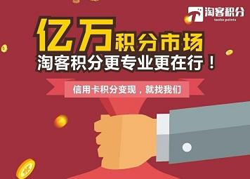淘客积分怎么赚钱?信用卡和手机积分可在平台直接变现!