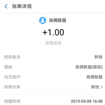高佣联盟新用户:注册送免单商品+购物返利省钱 手机经验 第4张