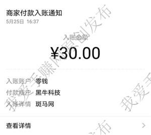 斑马网app安全吗是不是传销?提现又到账30元