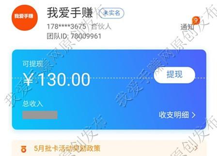 卡银家推广信用卡赚佣金一张就赚100多元(附收款图)