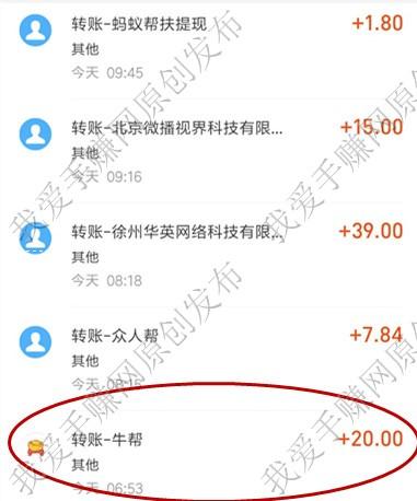 如何用手机一天赚几十元?日赚二三十app推荐(看收款图)