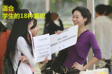 适合大学生的18种兼职:上学业余时间也能月入3000元