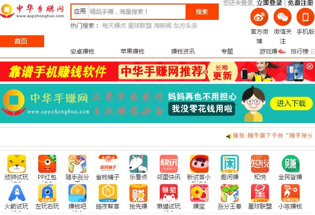 中华手赚网:领先的手机赚钱app站点学生挣钱的典范