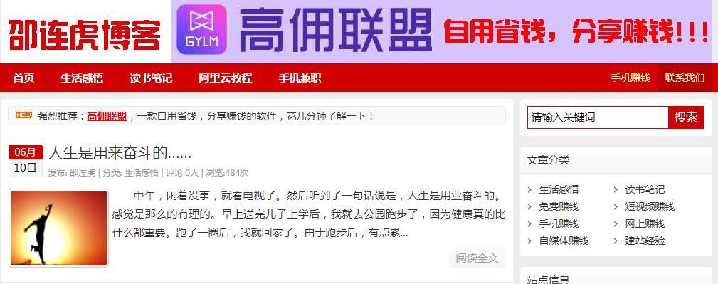 邵连虎博客:5年老站却摇摆不定的网赚博客