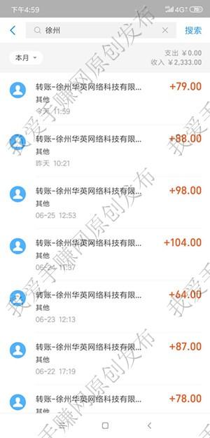 手机挣钱日结软件:轻松赚现金一单一结算直接提现 手赚经验 第4张