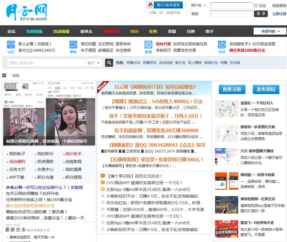 月云网:国内最活跃的人气网赚论坛之一!
