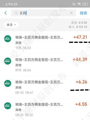 王百万app:关注做任务赚现金日赚50多元了