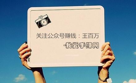 关注微信公众号赚钱:王百万app2元一单