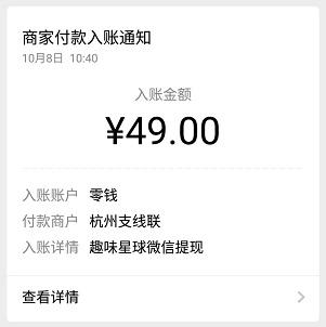 趣味星球app真的靠谱吗?注册就送6元现金! 手赚经验 第6张