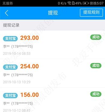 10大手机赚钱软件排名:第一名,日赚200元
