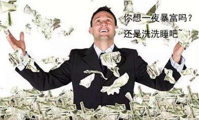 如何快速挣钱?一夜暴富的方法真的存在吗?