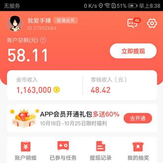 玩游戏挣现金最多的软件:蛋咖app再次提现50元