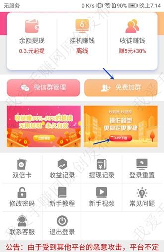 共享赚最新地址?即将上线app挂机最火平台!