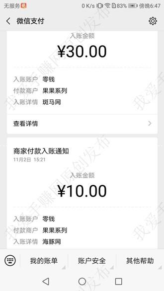 最赚钱的微信转发软件:推荐灵兽旗下软件又提现40元!