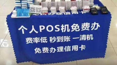 办信用卡免费送pos机是什么套路?揭秘免费送pos机赚钱!