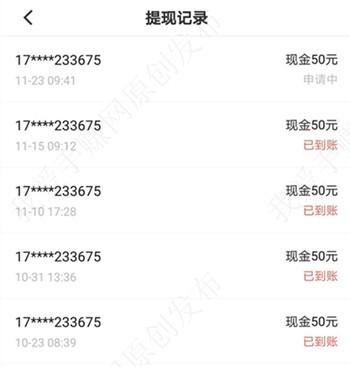 手机玩游戏赚零花钱:蛋咖赚钱app再次提现50元