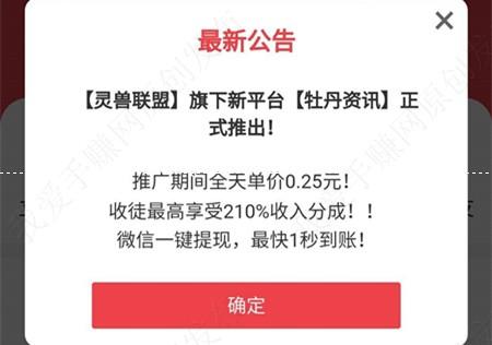 牡丹网转发赚钱安全靠谱吗? 远不如海豚网app来钱快