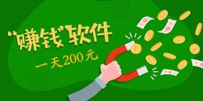 手机挣钱最快的app排行榜第一名:我一天赚200元