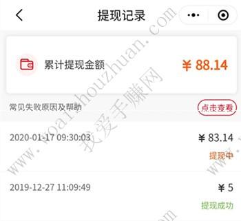 东小店提现能到账吗?今天提现到账83.14元