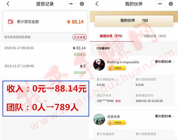 东小店京东赚钱是真的假的?分享东小店使用40天体验