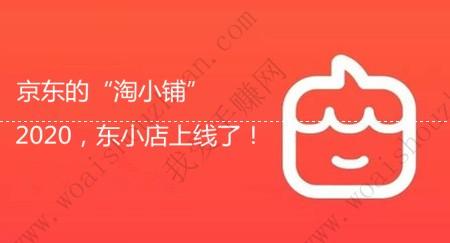 京东和淘小铺一样的平台叫什么?2020京东官方东小店