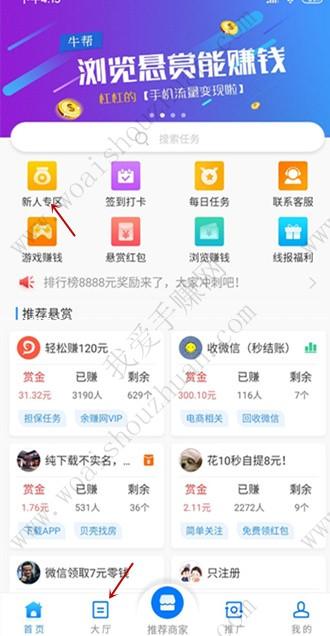 类似趣闲赚的软件有吗?牛帮app一样最近收益涨了一倍 手机赚钱 第3张