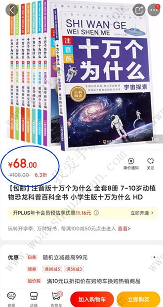 注音版十万个为什么百科全书哪里买便宜?这样买几乎不花钱