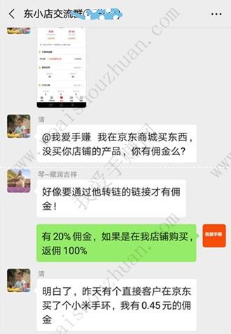 东小店可以注销账号吗?为何不再坚持试试呢 手机赚钱 第2张