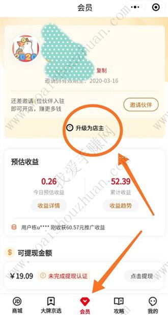 新人怎么做东小店?升级实习店长是第一步 手机赚钱 第1张