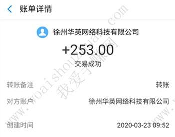 一天稳赚200元的手机兼职软件:一单一结算靠谱 手机赚钱 第4张