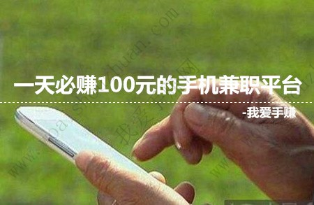 一天稳赚200元的手机兼职软件:一单一结算靠谱 手机赚钱 第1张