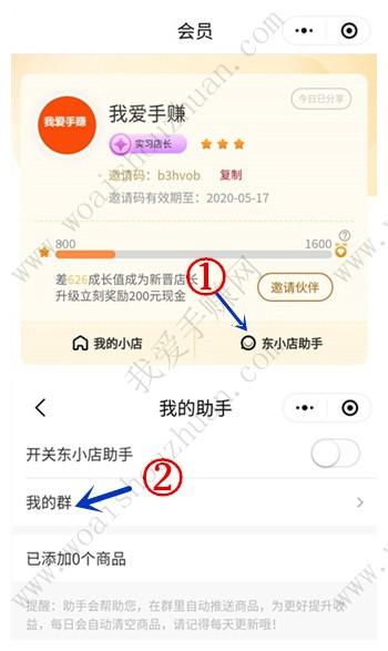 京东内购优惠群怎么建?微信购物返利助手赚钱方法 手机赚钱 第3张